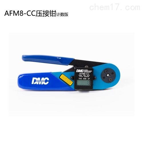 DMC丹尼尔斯AFM8-CC端子压接钳计数压线钳