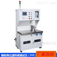 JFY-706C型颗粒物过滤效率测试仪(PFE)