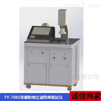 JFY-706E颗粒物过滤效率测试仪(PFE)