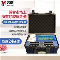 YT-YG2400食品安全检测仪器设备