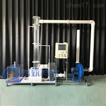 GZE030-II数据采集双碱法脱硫实验装置