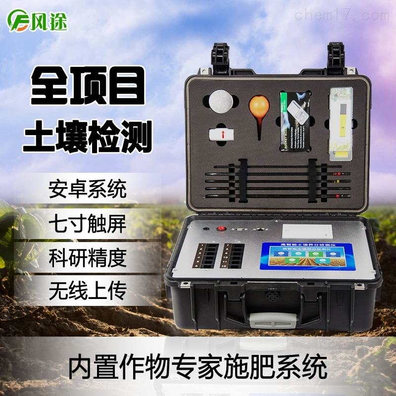 <strong>土壤肥料养分速测仪价格</strong>