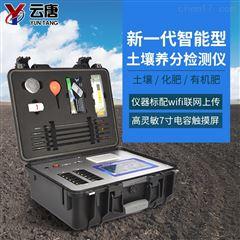YT-TR05智能型土壤肥料养分速测仪