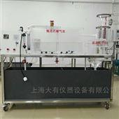 DYC141推流式曝气池实验装置 污水处理
