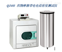QJ403织物摩擦带电电荷密度测试仪