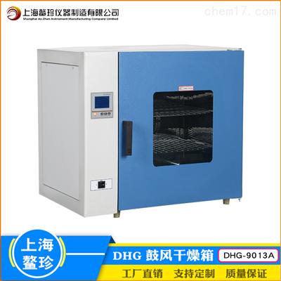 DHG-9013A上海鰲珍廠家直銷DHG-9013A鼓風干燥箱