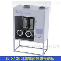 SJ-X100口罩细菌过滤效率检测仪