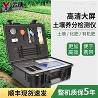 YT-TR04全项目土壤肥料养分检测仪