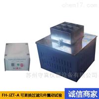 FH-JZT-A可更换过滤元件震动试验 口罩检测