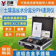 土壤水分温度电导率速测仪