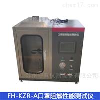 FH-KZR-A口罩阻燃性能测试仪