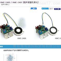 日本HONDA本多電子超声波雾化器
