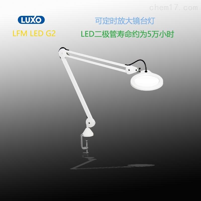 挪威LUXO拉索LFM LED G2冷光源放大镜台灯