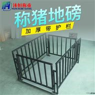 平山县500kg牲畜秤价格