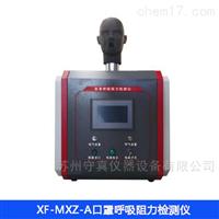 XF-MXZ-A口罩呼吸阻力检测仪