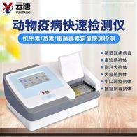 YT-Y96A动物疫病快速诊断仪厂家