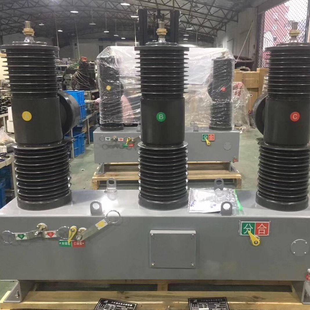 四川地区35KV小型遥控高压真空断路器