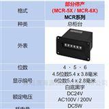 ME-6070 ME-7070日本莱茵LINE计数器/显示器ME-6000/ME-7000