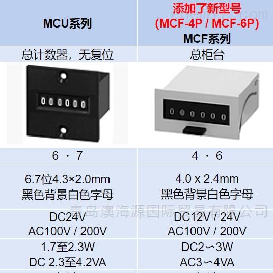 日本莱茵LINE计数器/显示器MCU-6S/MCU-7S