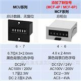 MCU-6CY MCU-7CY日本莱茵LINE计数器/显示器MCU-6S/MCU-7S