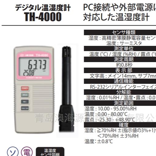 日本莱茵LINE温度计/测温仪