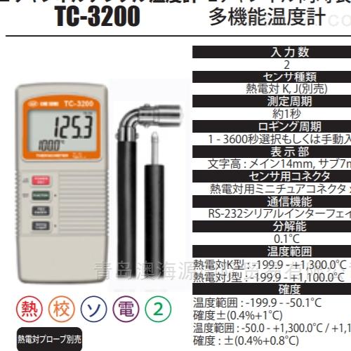 日本莱茵LINE数字温度计/测温仪