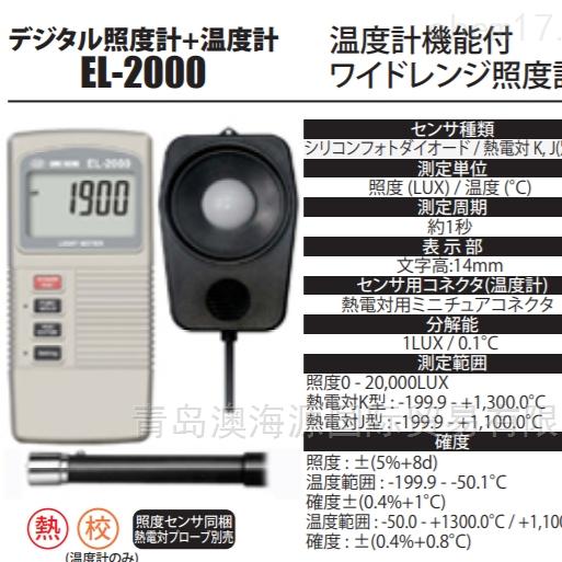 日本莱茵LINE数字照度计+温度计