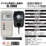 EL-2000日本莱茵LINE数字照度计+温度计