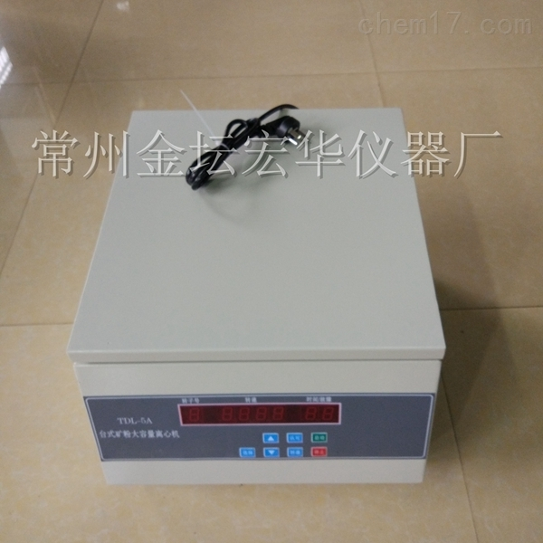 TDL-5A台式矿粉大容量离心机