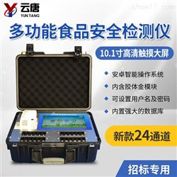 YT-G2400多通道食品安全检测仪厂家