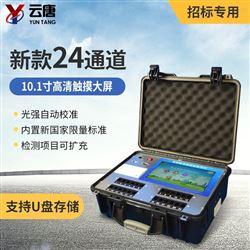 YT-G2400多功能食品安全檢測設備價格