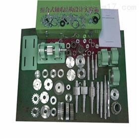 YUY-JHS組合式軸系結構設計教學實驗箱
