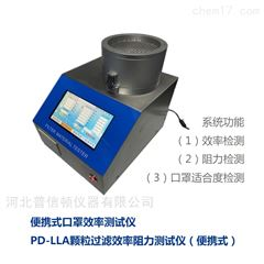PDLLA便携式颗粒物过滤效率检测仪