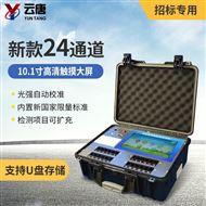 YT-G2400多功能食品检测仪器