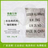 现货供应 偏铝酸钠 国标质量 量大从优