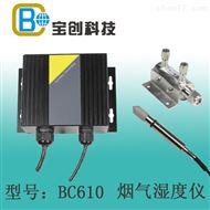 BC610烟气水分仪