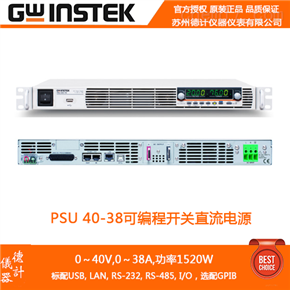 PSU 40-38可编程开关直流电源