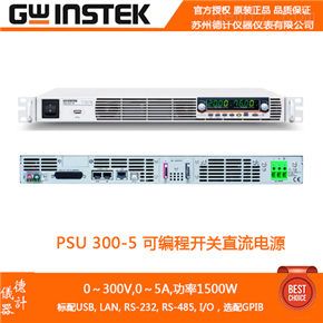 PSU 300-5 可编程开关直流电源