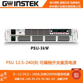PSU 12.5-240(B)可编程开关直流电源