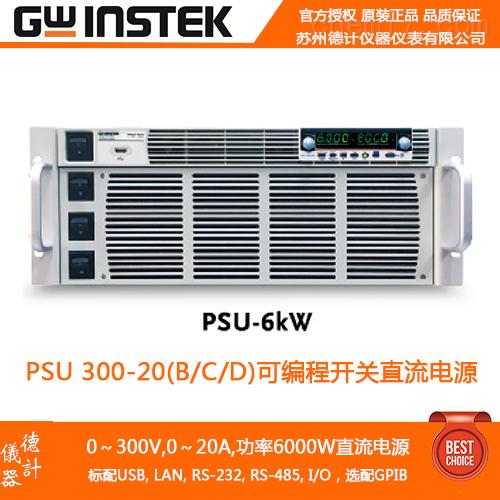 PSU 300-20(B/C/D)可编程开关直流电源,