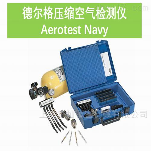 德尔格压缩空气检测仪Aerotest Navy