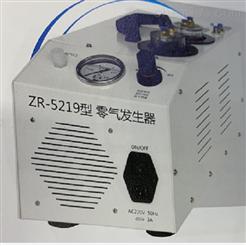 ZR-5219ZR-5219零气发生器
