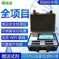 FT-G1200食品检测仪器售价