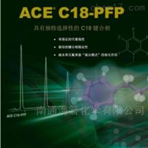 五氟苯基ACE C18-PFP色谱柱