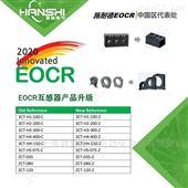 施耐德零序互感器EOCRZCT-080-Z