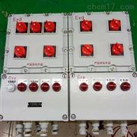 防爆照明配电箱BXMD