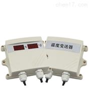 RS-WD-N01-壁掛王字殼單溫度變送器