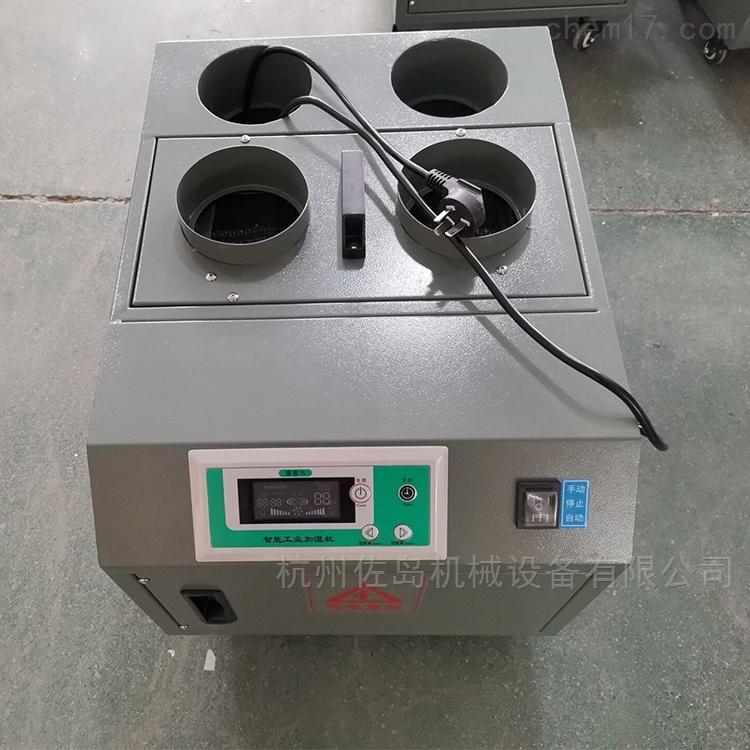 噴霧加濕50公斤大功率工業加濕器