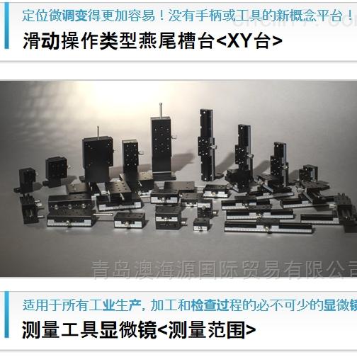 日本MIRUC觅拉克纤工业显微镜台架XJK-40