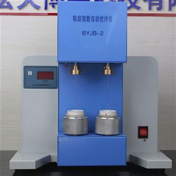 HDJB-2粘结指数自动搅拌仪罗加指数搅拌测定一体仪